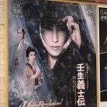 19歳で観た宝塚歌劇が教えてくれたこと❣️