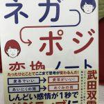 言葉の使い方を、武田双雲さんの『ヤバイ』に学ぶ。