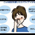 ドライアイ、目やにが出るなどの目の症状、私の治療方法。