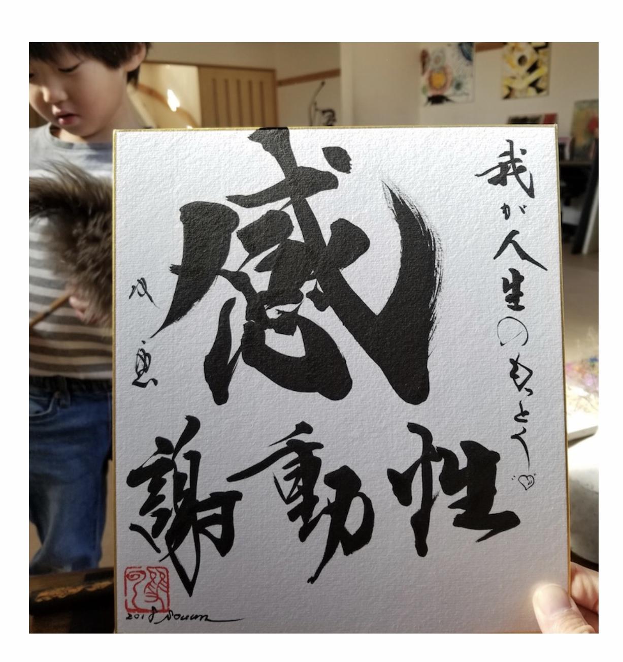 武田双雲さん曰く『自分の幸せを犠牲にするな』