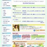 日本メンタルヘルス協会の新たな取り組み