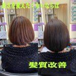 髪の悩みに応じた改善策