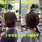 矯正ストレートをやめて、くせ毛を活かす