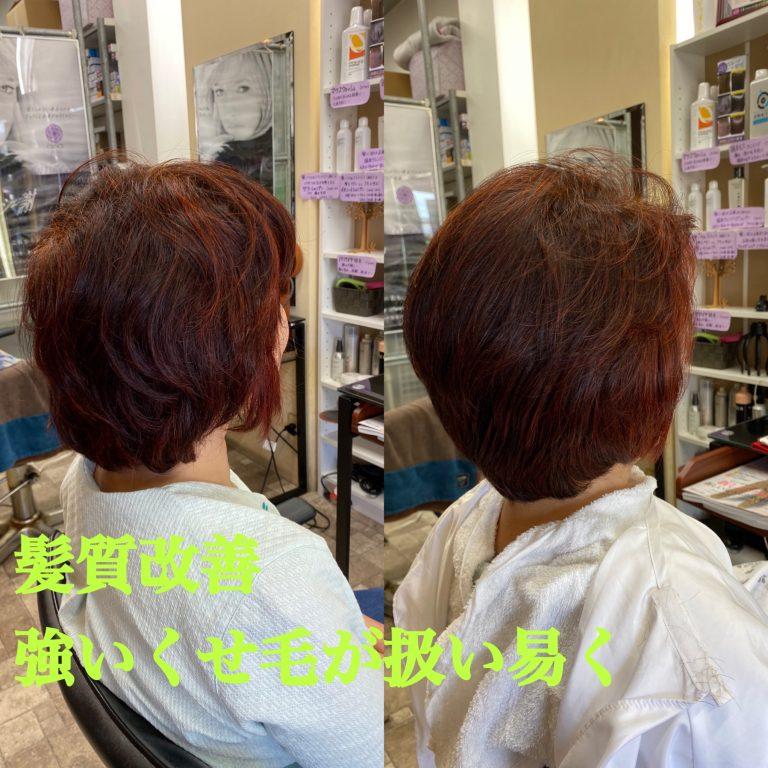 髪質改善、くせ毛を扱い易く