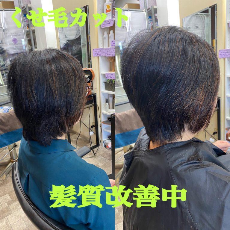 髪質改善の目標は、白髪染めを兼ねた艶々サラサラ髪