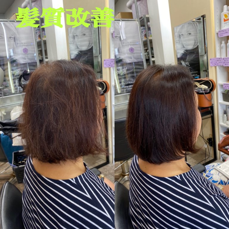 髪質改善が必要な場合がある