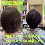 髪質改善、矯正ストレートをやめたら色んなスタイルが楽しめる