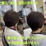 剛毛、多毛、浮きグセの悩みが改善