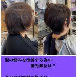 髪の悩みを改善する為の優先順位は?