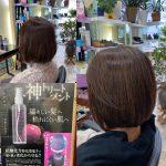くせ毛の髪質改善、頭皮から出る脂も考慮すると