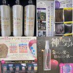 髪の老化を予防するシャンプー