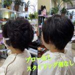 くせ毛が変化、進化していくカット