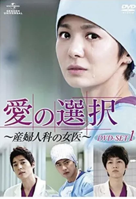 韓ドラ「愛の選択〜産婦人科の女医〜」